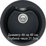"""Мойка врезная гранитная Sofia """"Nika"""" Ø490мм"""